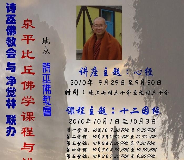 泉平比丘九月於詩巫弘法行程